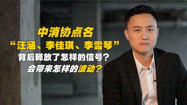 """中消协点名""""汪涵、李佳琪、李雪琴"""",释放了什么信号?"""