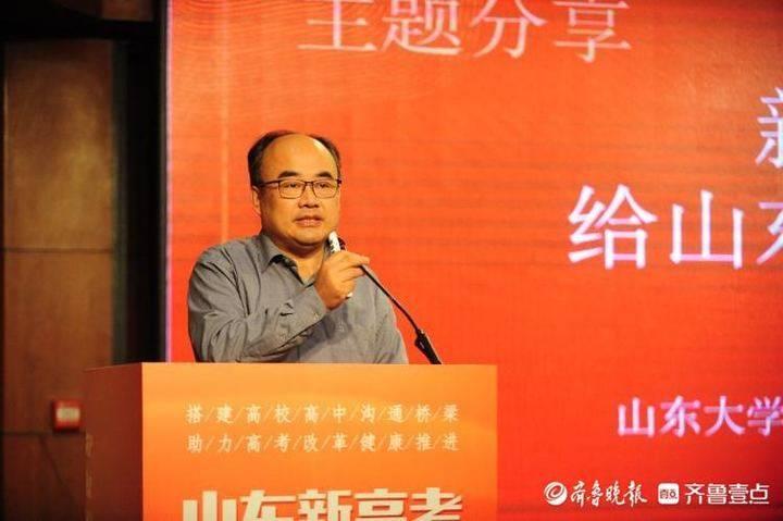 新高考形势下,山东大学如何招生?山大本科招办主任刘传勇分享