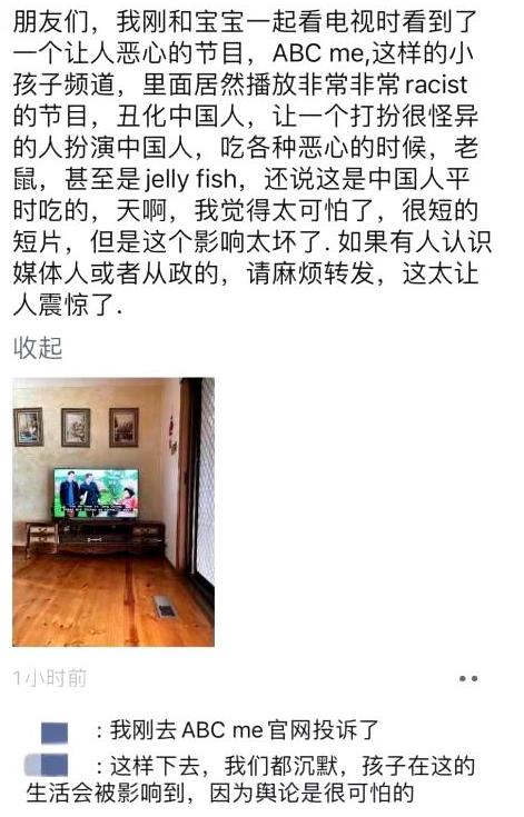 节目蓄意丑化中国人,澳大利亚华人怒了!图片