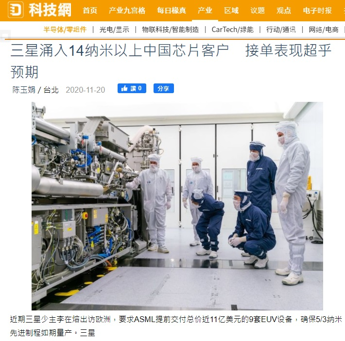 Digitimes:三星 14nm 以上制程涌入中国客户,接单超预期