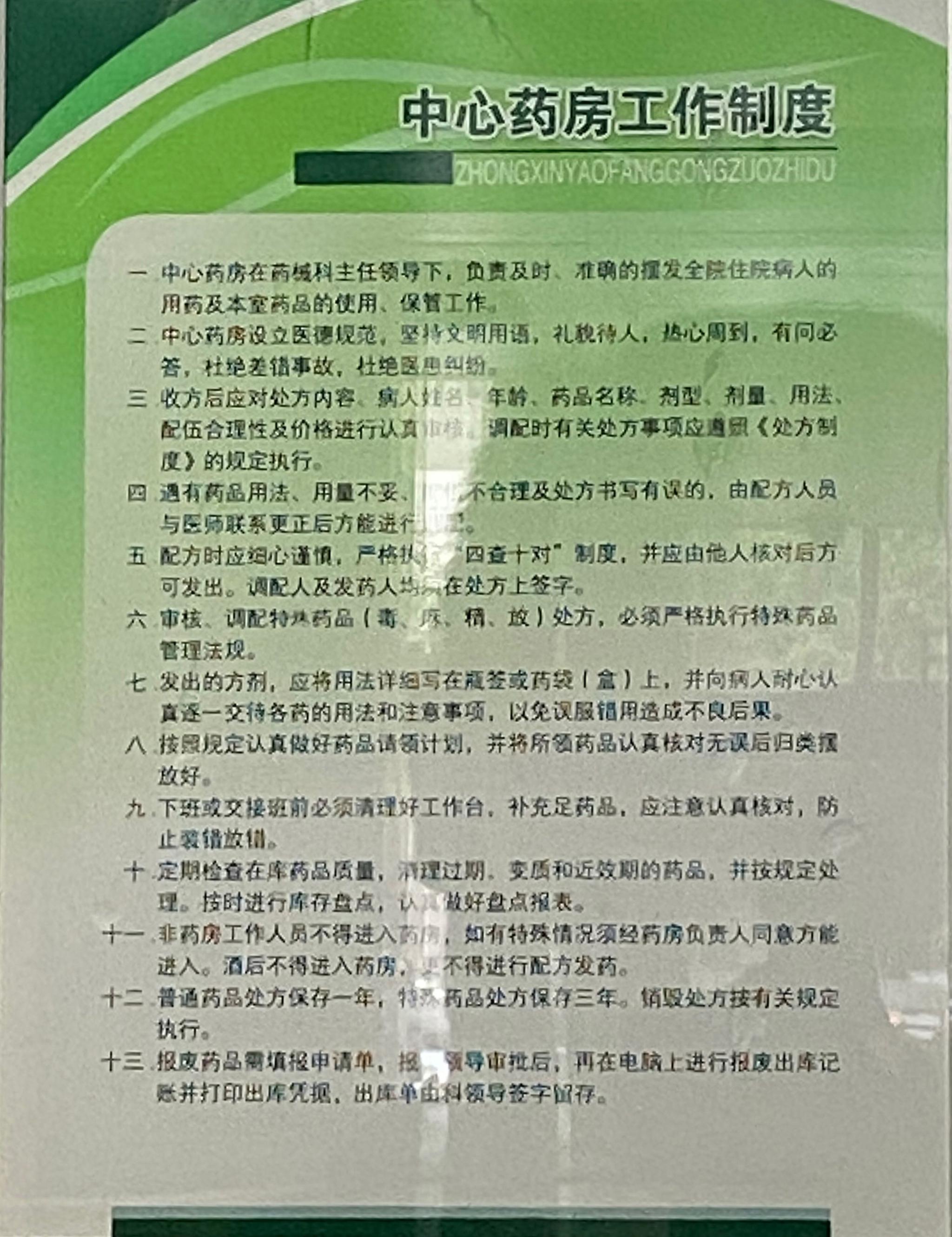 2020年11月3日,904医院常州院区住院部中心药房墙上的工作制度。新京报记者 张宇轩 摄