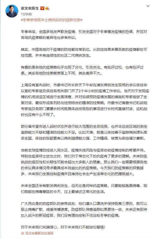"""张文宏谈""""夏季多地现外乡病例"""":都在可控范畴"""