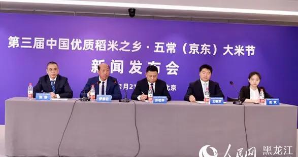第三届中国优质稻米之乡·五常(京东)大米节12月线上线下同期举行