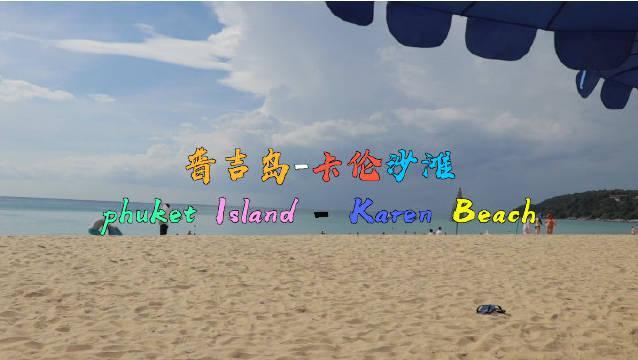 带着老爸去泰国-普吉岛……