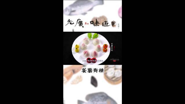 """古法美食""""姜薯红豆太极图""""现身!广东人煮个甜品都大有来头"""