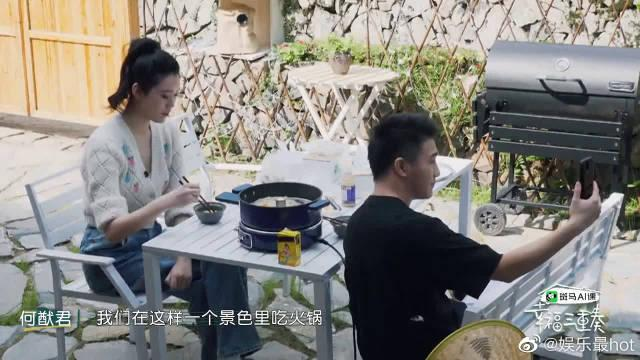 何猷君和奚梦瑶吃火锅的时候和妈妈视频聊天
