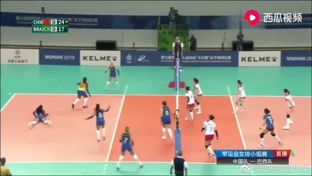 军运会女排第一局:八一女排25-17巴西女排