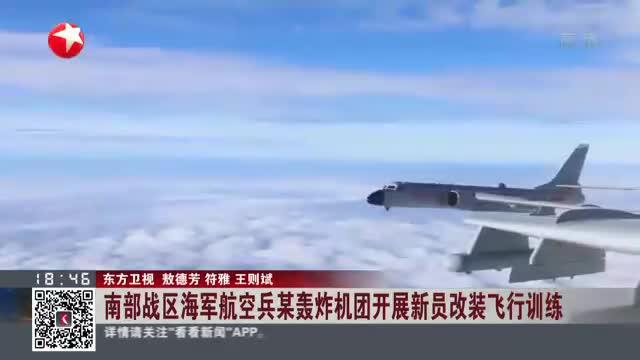 南部战区海军航空兵某轰炸机团开展新员改装飞行训练