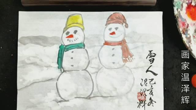 水墨画:雪人的画法