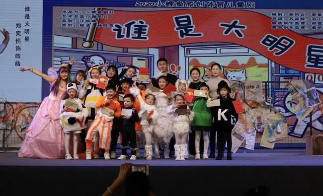 全国首创体育类儿童舞台剧在2020中国长三角体博会精彩落幕