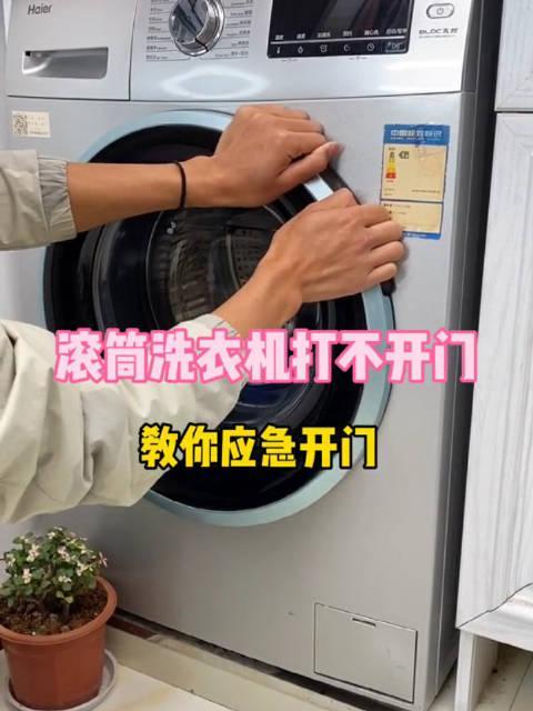 生活小技巧:滚筒洗衣机中途停了……