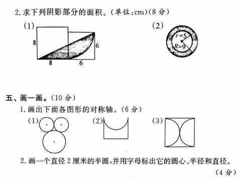 六年级上册数学第五单元测试卷有答案,理解是前提,计算是关键