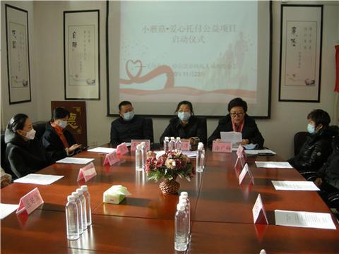 """冰城""""小蘑菇 爱心托付""""公益项目在黑龙江哈尔滨正式启动"""