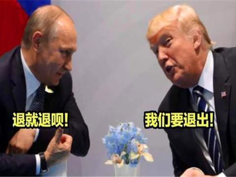 白宫突然通告全球:因俄罗斯违反规定,美退出34国缔约国条约