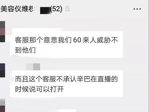 辛巴美容仪被疑再翻车?认为维权群60人不构成威胁,拒绝受理