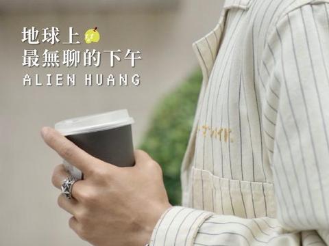 黄鸿升离世两个月新歌上线 歌词疑似女友参与制作