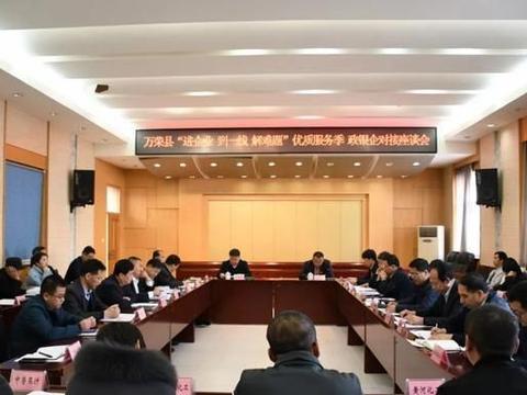 万荣县组织召开政银企对接座谈会 共谋企业健康发展之路