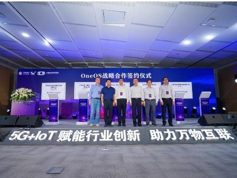 中国移动OneOS签约五大合作伙伴,共建物联网操作系统生态圈