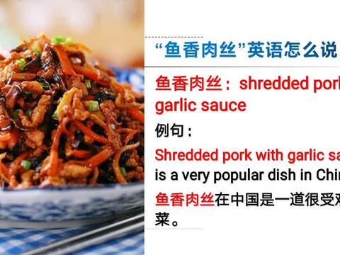"""美食英语跟我学:舌尖上的中国,""""鱼香肉丝""""特色菜英语怎么说?"""