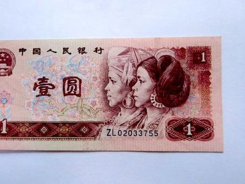 停止使用的一元纸币,古玩市场上的人说价值120元,你能找到吗?