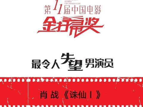 肖战获金扫帚最令人失望男演员奖,公司表示在外地,不会出席领奖