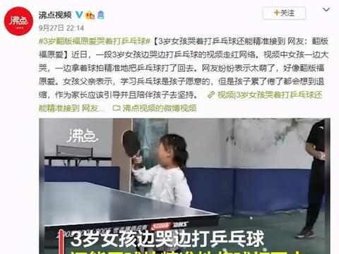 """3岁翻版""""福原爱""""哭着打乒乓球:逼一把,逼出孩子好未来"""