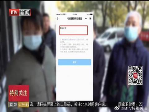 """北京健康宝""""老幼健康码助查询""""功能发布"""