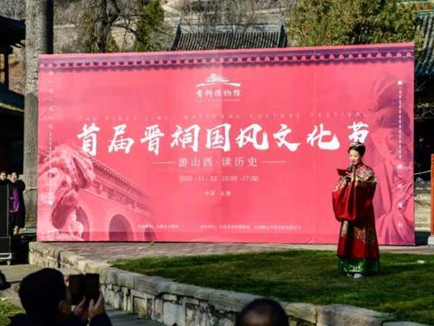 首届晋祠国风文化节开幕丨开启太原国风文化盛会之先河