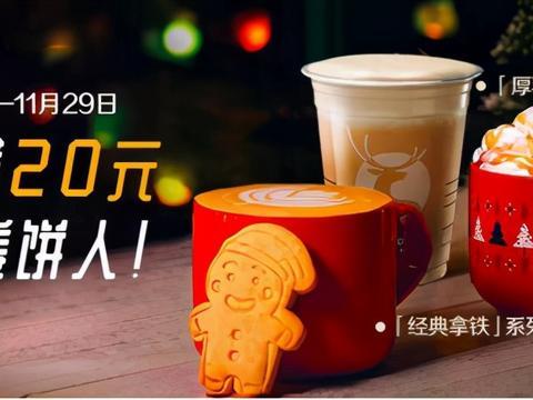 想带憨憨又美味的姜饼人回家吗?快来瑞幸咖啡多喝拿铁季