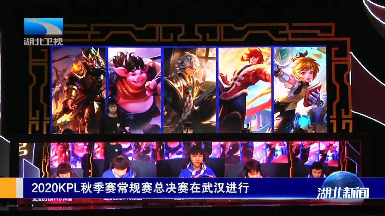 为你喜欢的战队打call!2020KPL秋季赛常规赛总决赛在武汉进行