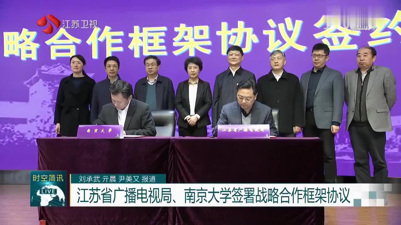 江苏省广播电视局、南京大学签署战略合作框架协议