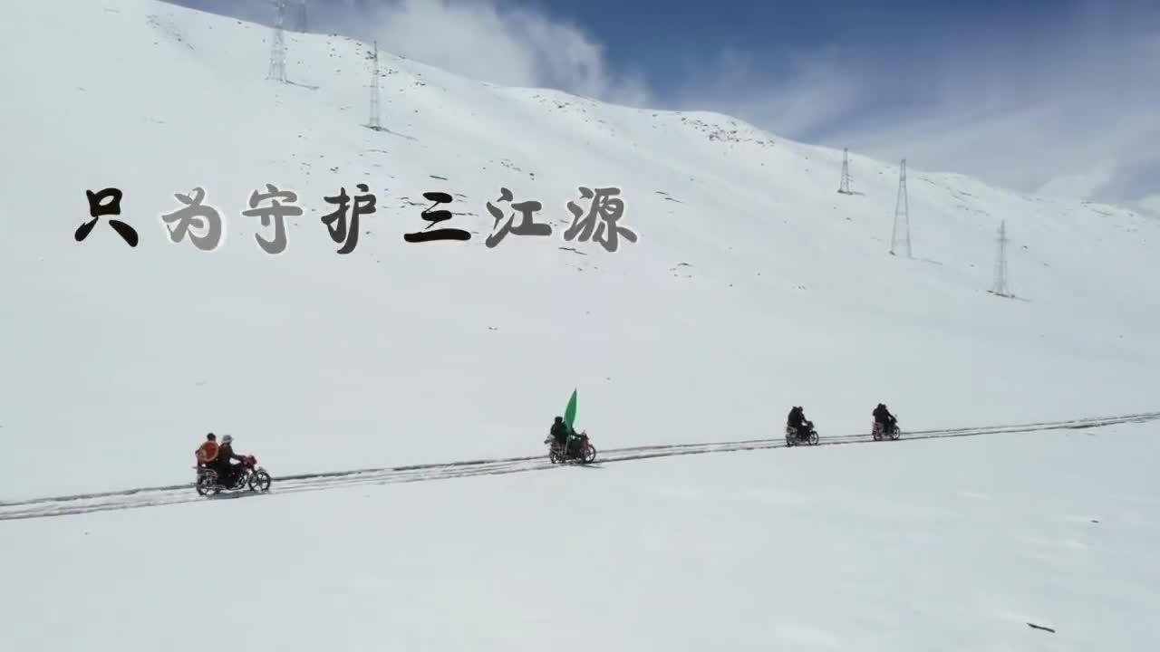海拔4200米,三江源法官身背国徽踏雪前行