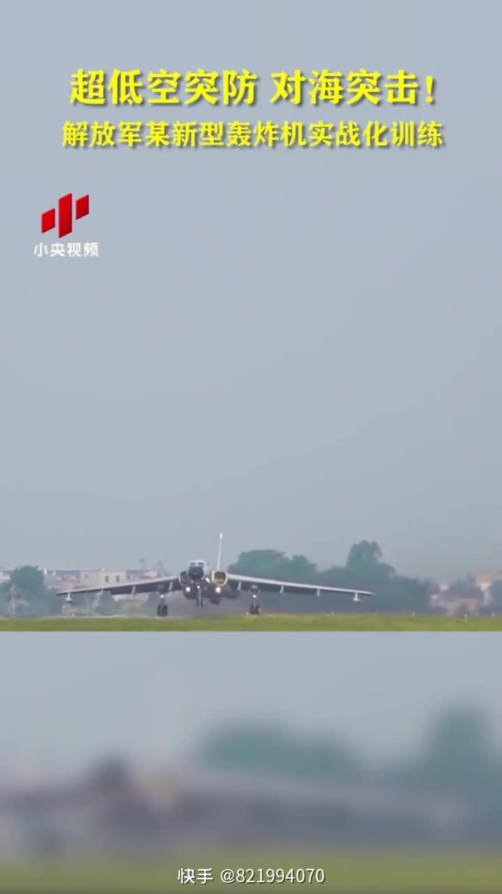 近日,南部战区海军航空兵某轰炸机团组织开展新员改装飞行训练……
