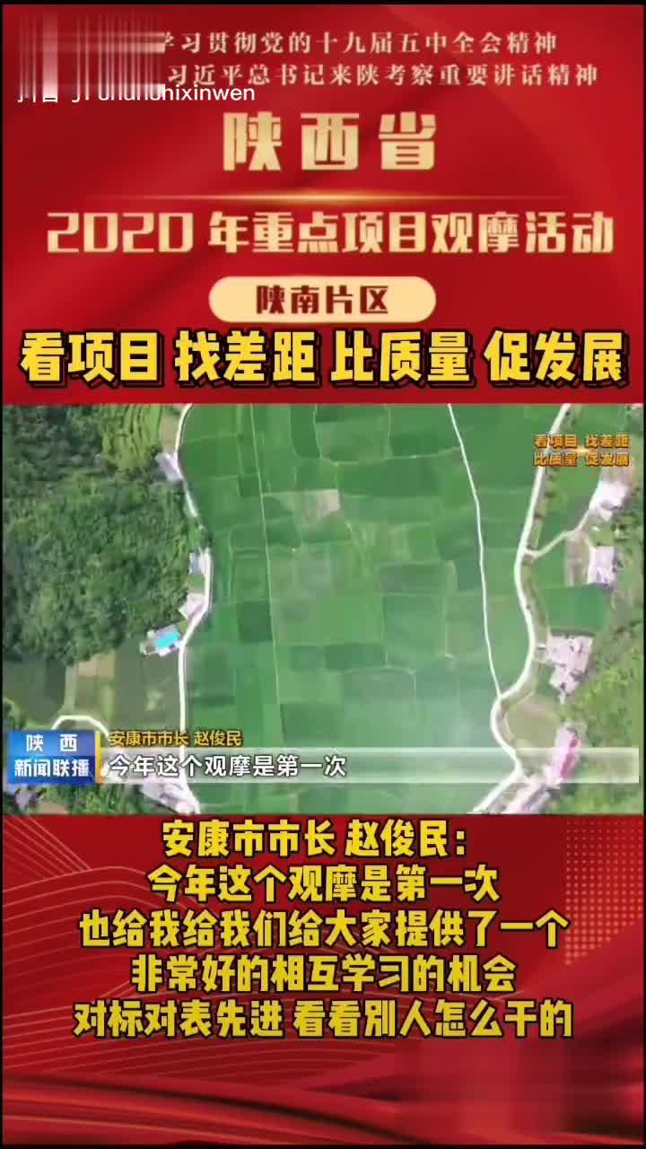安康市市长 赵俊民:今年这个观摩…………