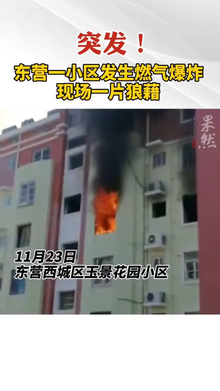 突发!东营一小区发生燃气爆炸,幸无人员伤亡