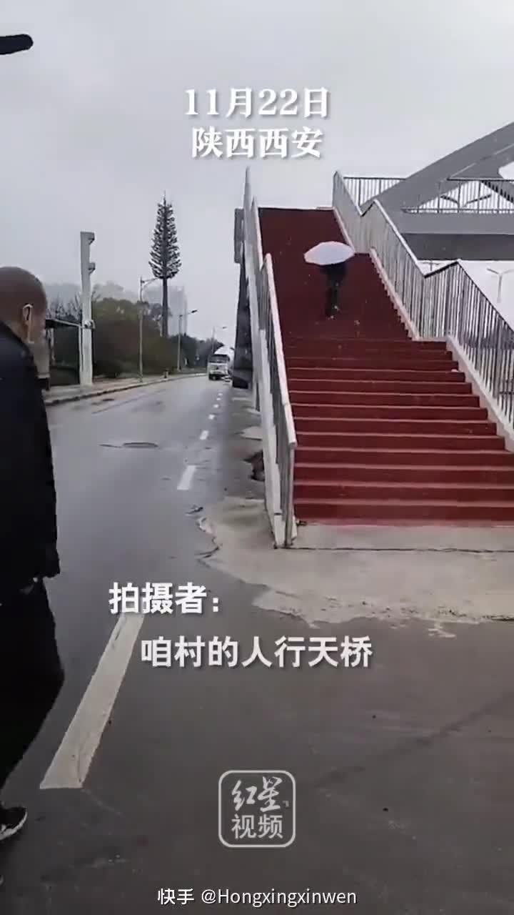 西安住建局回应天桥阶梯在车道上:还没修完……