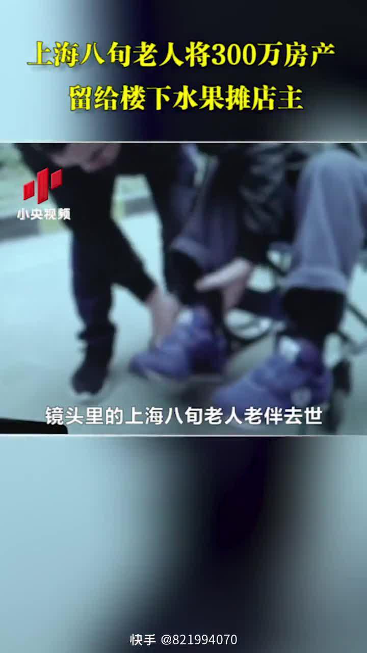 一位上海八旬老人,老伴去世,患有精神疾病的独生子猝死…………