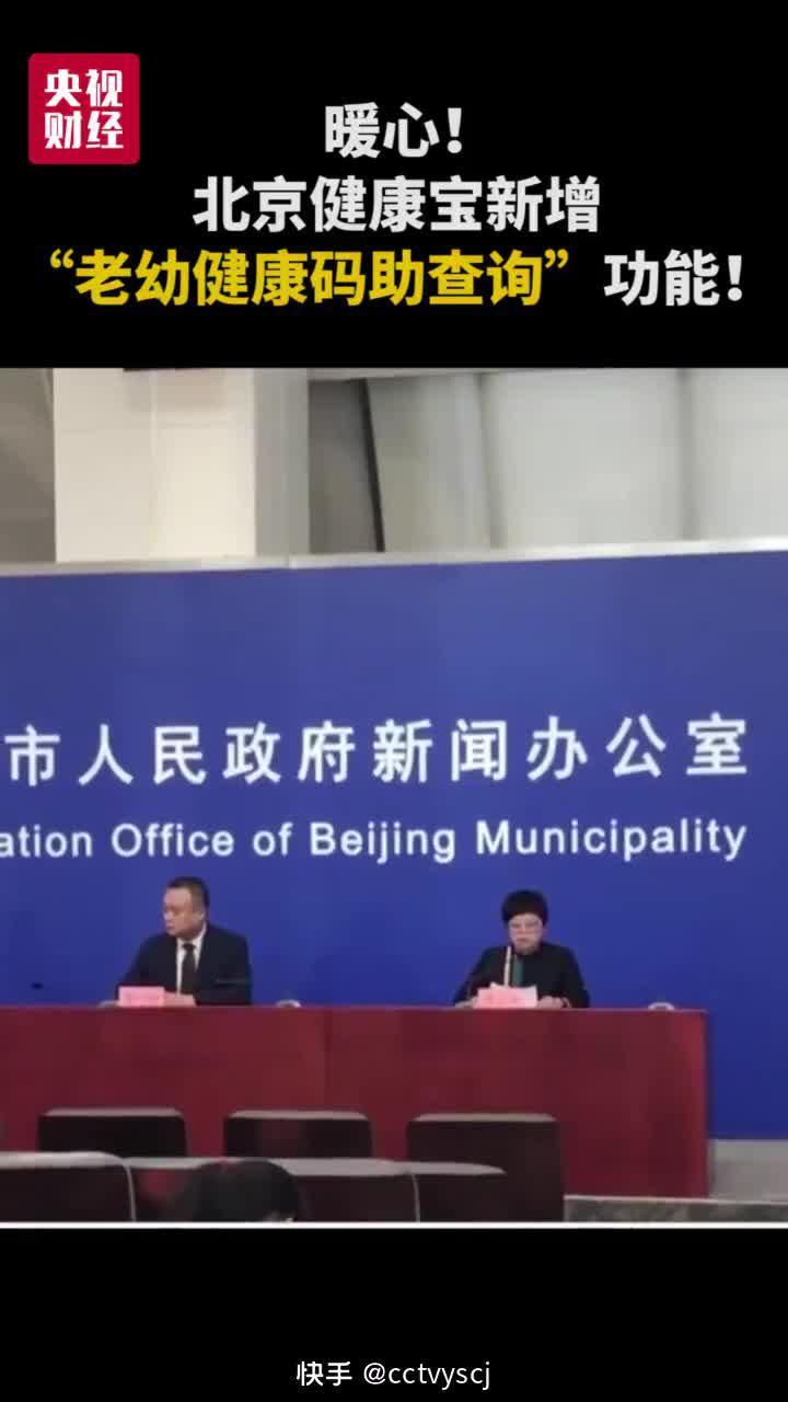 """暖心!北京健康宝新增""""老幼健康码助查询""""功能!"""