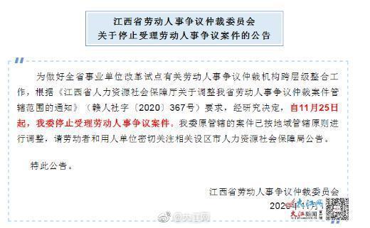 11月25日起 江西省劳动人事争议仲裁委员会停止受理劳动人事争议……