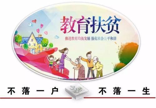 """兴义民族师范学院开展""""国培计划""""项目助力教育扶贫"""