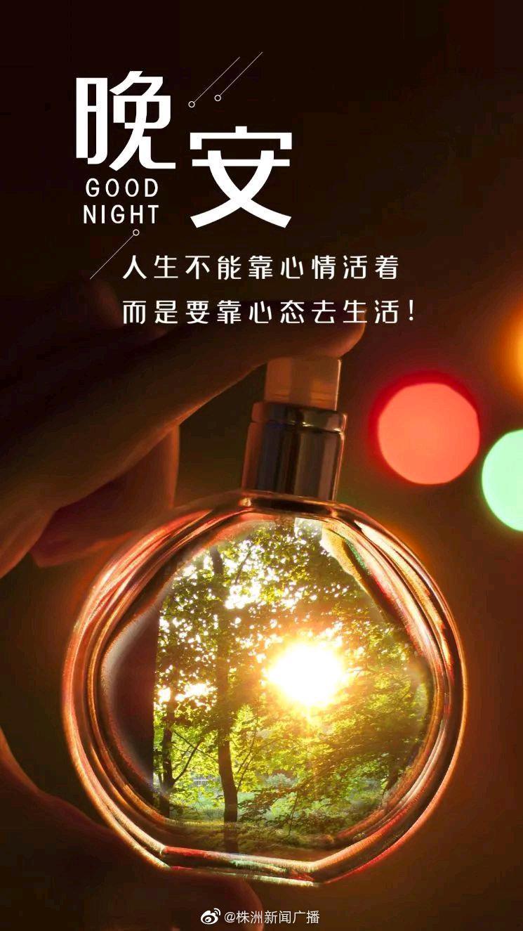 人生不能靠心情活着,而是要心态去生活。 晚安!