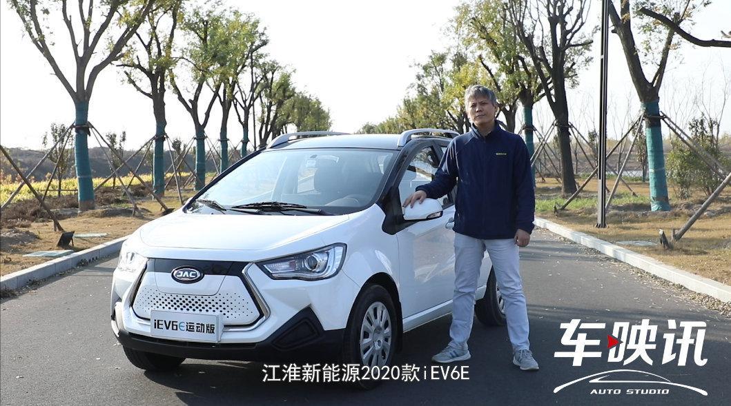 视频:试驾评测江淮新能源2020款iEV6E车型