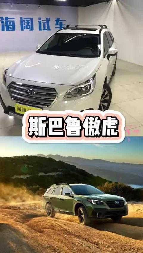 视频:每日一车:斯巴鲁傲虎卖不过汉兰达?