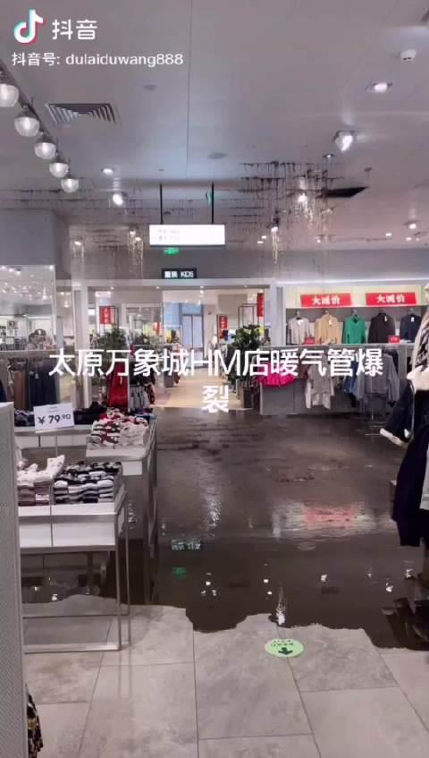 网友爆料:前些天在太原万象城的HM暖气管爆裂……