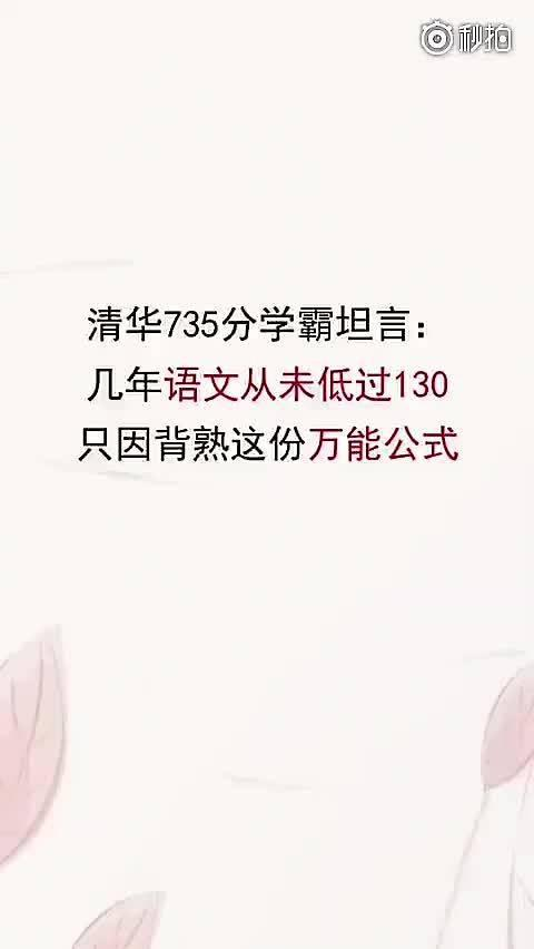 清华735学霸坦言:高中3年语文从未低过130……
