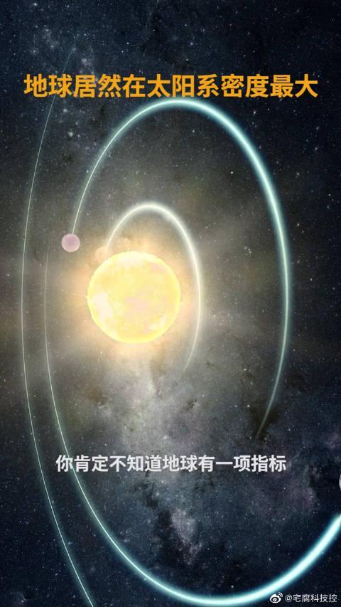 科学家推算,在宜居带上形成行星的概率仅仅只有0.0003…………