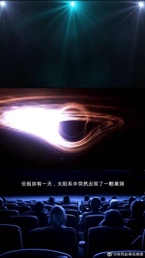 如果太阳系中出现黑洞,将会出现什么样的后果?