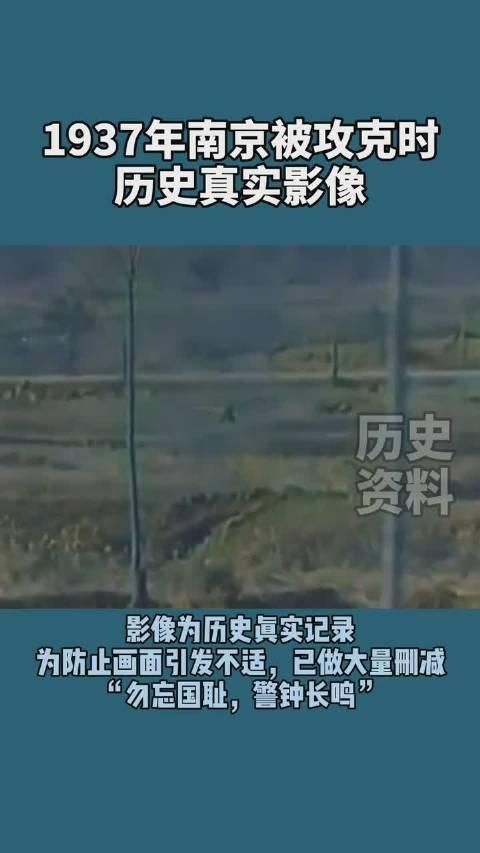 1937年南京被攻克时,历史真实影像!牢记历史,勿忘国耻!