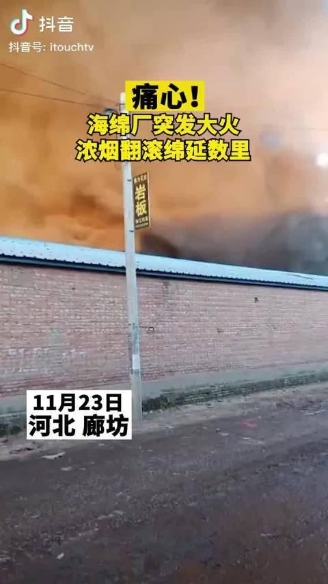 廊坊一海绵厂突发大火,浓烟翻滚绵延数里!