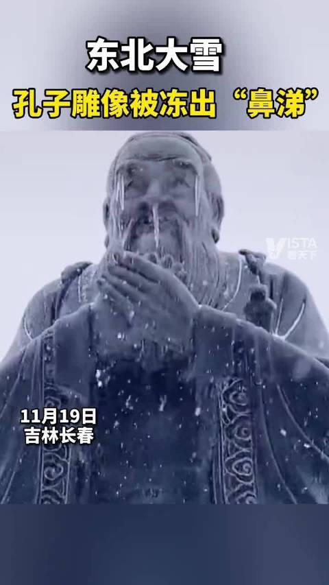 """近日,长春财经学院一学生拍到学校的孔子雕像被冻出""""鼻涕""""……"""